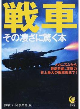 戦車その凄さに驚く本 メカニズムから最新性能、攻撃力史上最大の戦車戦まで!(KAWADE夢文庫)