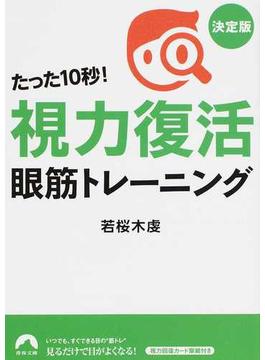 たった10秒!「視力復活」眼筋トレーニング 決定版(青春文庫)
