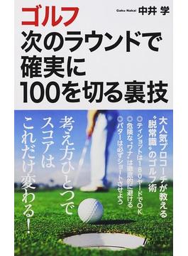 ゴルフ次のラウンドで確実に100を切る裏技(青春新書PLAY BOOKS)