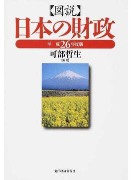 図説日本の財政 平成26年度版