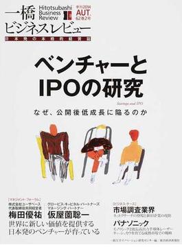 一橋ビジネスレビュー 62巻2号(2014AUT.) ベンチャーとIPOの研究
