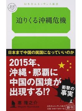 迫りくる沖縄危機(幻冬舎ルネッサンス新書)