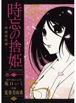 時忘の捨姫(サンデーGXコミックス) 3巻セット(サンデーGXコミックス)