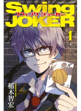 Swing JOKER(週刊少年マガジンKC) 2巻セット(少年マガジンKC)