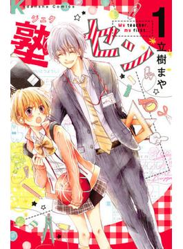 塾セン(講談社コミックスなかよし) 2巻セット(なかよしKC)