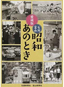 石川富山昭和あのときストーリー・アルバム 2巻セット
