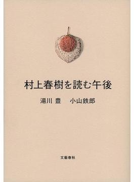 村上春樹を読む午後の通販/湯川 ...