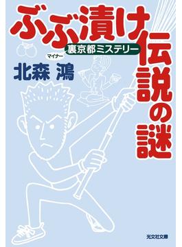 ぶぶ漬け伝説の謎~裏(マイナー)京都ミステリー~