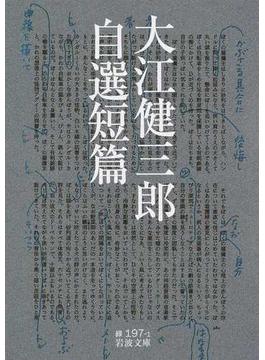 大江健三郎自選短篇(岩波文庫)