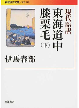 現代語訳東海道中膝栗毛 下(岩波現代文庫)