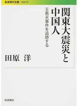 関東大震災と中国人 王希天事件を追跡する(岩波現代文庫)
