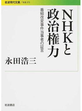 NHKと政治権力 番組改変事件当事者の証言(岩波現代文庫)