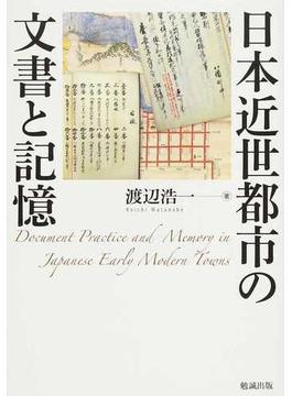 日本近世都市の文書と記憶