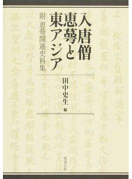 入唐僧恵蕚と東アジア