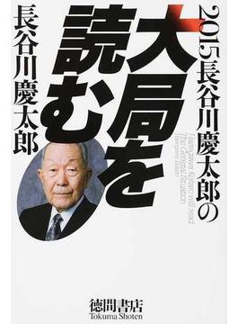 長谷川慶太郎の大局を読む 2015
