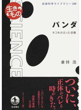 パンダ ネコをかぶった珍獣(岩波科学ライブラリー)