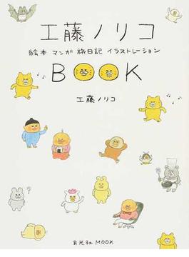 工藤ノリコBOOK 絵本 マンガ 旅日記 イラストレーション(玄光社mook)