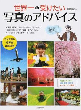 世界一受けたい写真のアドバイス コンテスト応募者必読の本(玄光社mook)