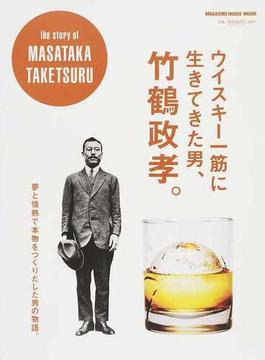 ウイスキー一筋に生きてきた男、竹鶴政孝。 夢と情熱で本物をつくりだした男の物語。(マガジンハウスムック)