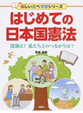 はじめての日本国憲法 役割は?私たちとのつながりは?