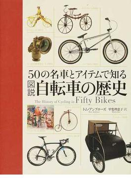 50の名車とアイテムで知る図説自転車の歴史