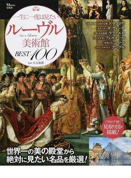 一生に一度は見たいルーヴル美術館BEST100(TJ MOOK)