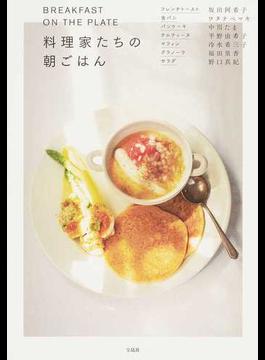 BREAKFAST ON THE PLATE 料理家たちの朝ごはん