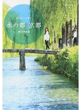 水の都京都