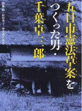 五日市憲法草案をつくった男・千葉卓三郎(くもんの児童文学)