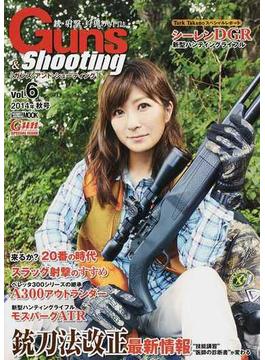 ガンズ・アンド・シューティング 銃・射撃・狩猟の専門誌 Vol.6(2014年秋号)(ホビージャパンMOOK)