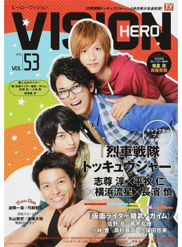 HERO VISION New type actor's hyper visual magazine VOL.53(2014)(TOKYO NEWS MOOK)