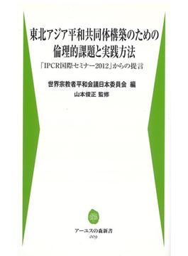 東北アジア平和共同体構築のための倫理的課題と実践方法 「IPCR国際セミナー2012」からの提言
