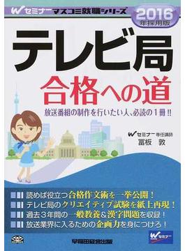 テレビ局合格への道 2016年採用版