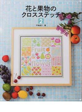花と果物のクロスステッチ 2