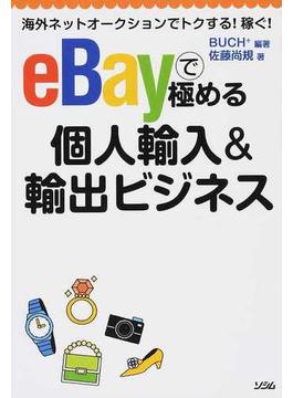 eBayで極める個人輸入&輸出ビジネス 海外ネットオークションでトクする!稼ぐ!