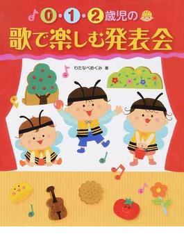 0・1・2歳児の歌で楽しむ発表会