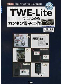 TWE−Liteではじめるカンタン電子工作 「無線システム」が「つなぐ」だけで出来る!