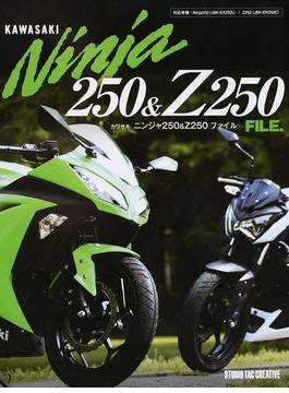 カワサキニンジャ250&Z250ファイル