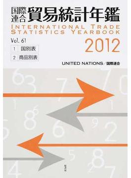 国際連合貿易統計年鑑 2012(Vol.61)−1 国別表
