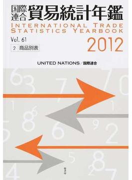 国際連合貿易統計年鑑 2012(Vol.61)−2 商品別表