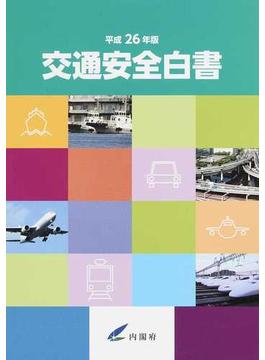 交通安全白書 平成26年版 平成25年度交通事故の状況及び交通安全施策の現状ならびに平成26年度交通安全施策に関する計画