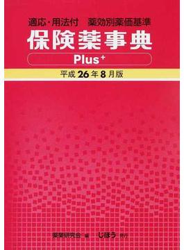 保険薬事典Plus+ 適応・用法付 薬効別薬価基準 平成26年8月版