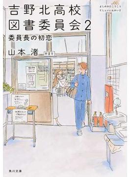 吉野北高校図書委員会 2 委員長の初恋(角川文庫)