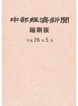 中部経済新聞縮刷版 平成26年5月