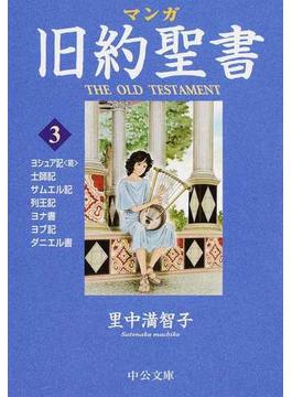 マンガ旧約聖書 3 士師記/サムエル記他(中公文庫)