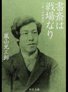 書斎は戦場なり 小説・山田美妙(中公文庫)
