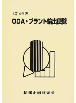 ODA・プラント輸出便覧 2014年版