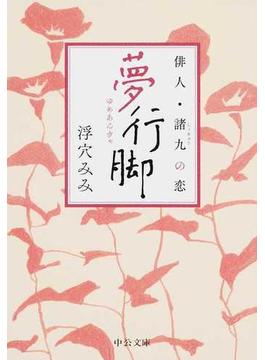 夢行脚 俳人・諸九の恋(中公文庫)
