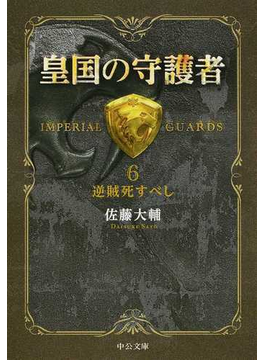 皇国の守護者 6 逆賊死すべし(中公文庫)