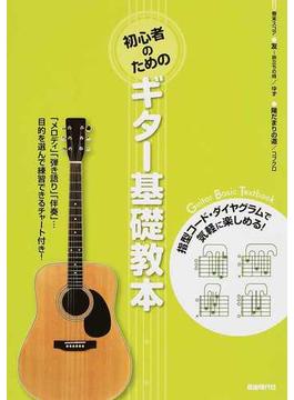 初心者のためのギター基礎教本 指型コード・ダイヤグラムで気軽に楽しめる 2014−2